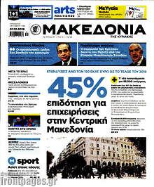 45% επιδότηση για επιχειρήσεις στην Κεντρική Μακεδονία
