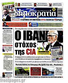 Ο Ιβάν στόχος της CIA