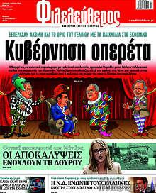 Κυβέρνηση οπερέτα