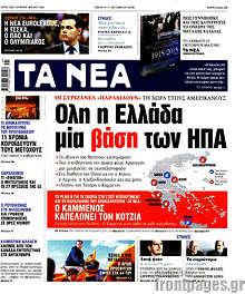 Όλη η Ελλάδα μία βάση των ΗΠΑ