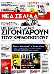 Μητσοτάκης - Φώφη σιγοντάρουν τους κερδοσκόπους