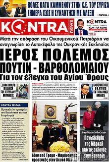 Ιερός πόλεμος Πούτιν - Βαρθολομαίου για τον έλεγχο του Αγίου Όρους