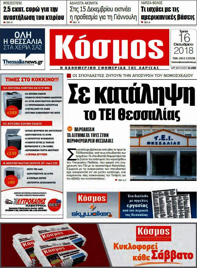 TKosmos