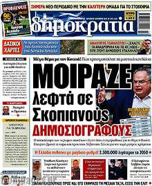 Μοίραζε λεφτά σε Σκοπιανούς δημοσιογράφους