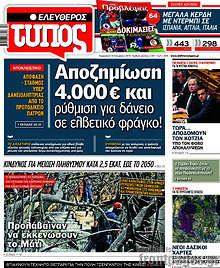 Αποζημίωση 4.000€ και ρύθμιση για δάνειο σε ελβετικό φράγκο!