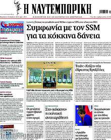 Συμφωνία με τον SSM για τα κόκκινα δάνεια