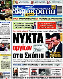 Νύχτα οργίων στα Σκόπια