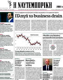 Πληγή το business drain