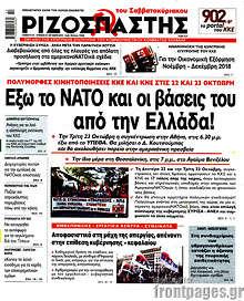 Έξω το ΝΑΤΟ και οι βάσεις του από την Ελλάδα!