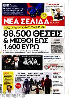 88.500 θέσεις & μισθοί έως 1.600 ευρώ