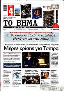 Μέρες κρίσης για Τσίπρα