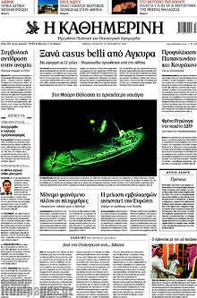 Ξανά casus belli από Άγκυρα