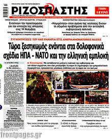 Τώρα ξεσηκωμός ενάντια στα δολοφονικά σχέδια ΗΠΑ - ΝΑΤΟ και την ελληνική εμπλοκή