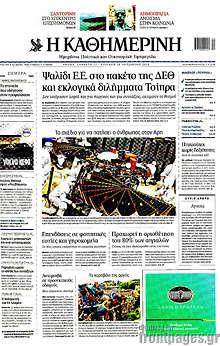 Ψαλίδι ΕΕ στο πακέτο της ΔΕΘ και εκλογικά διλήμματα Τσίπρα