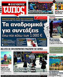 Τα αναδρομικά για συντάξεις άνω και κάτω των 1.000€
