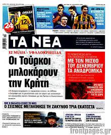 Οι Τούρκοι μπλοκάρουν την Κρήτη