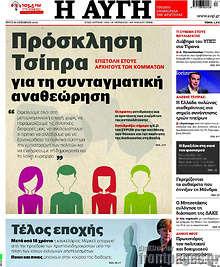 Πρόσκληση Τσίπρα για τη συνταγματική αναθεώρηση