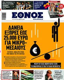 Δάνεια εξπρές έως 25.000 ευρώ για μικρο-μεσαίους