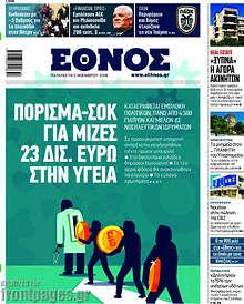 Πόρισμα-σοκ για μίζες 23 δισ. ευρώ στην υγεία
