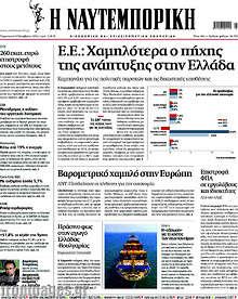 Ε.Ε.: Χαμηλότερα ο πήχης της ανάπτυξης στην Ελλάδα