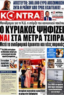 Ο Κυριάκος ψηφίζει ναι στα μέτρα Τσίπρα