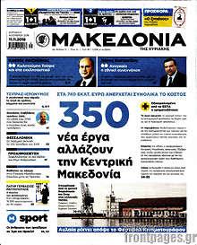 350 νέα έργα αλλάζουν την Κεντρική Μακεδονία