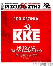 ΚΚΕ: 100 χρόνια με το λαό για το σοσιαλισμό