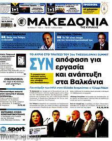 Συν-απόφαση για συν-εργασία και ανάπτυξη στα Βαλκάνια