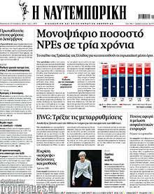 Μονοψήφιο ποσοστό NPEs σε τρία χρόνια