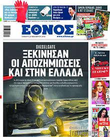 Dieselgate: Ξεκίνησαν οι αποζημιώσεις και στην Ελλάδα