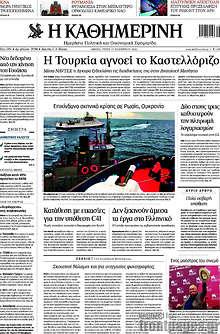 Η Τουρκία αγνοεί το Καστελλόριζο