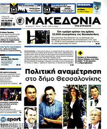 Πολιτική αναμέτρηση στο δήμο Θεσσαλονίκης