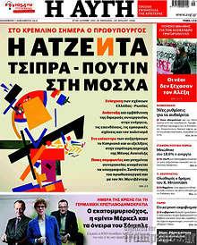 Η ατζέντα Τσίπρα - Πούτιν στη Μόσχα
