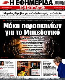 Μάχη παρασκηνίων για το Μακεδονικό