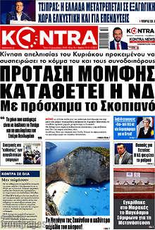 Πρόταση μομφής καταθέτει η ΝΔ με πρόσχημα το Σκοπιανό