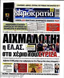 Αιχμάλωτη η ΕΛ.ΑΣ. στα χέρια του ΣΥΡΙΖΑ