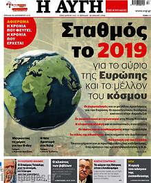 Σταθμός το 2019 για το αύριο της Ευρώπης και το μέλλον του κόσμου
