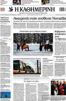 Ανατροπή στην υπόθεση Novartis