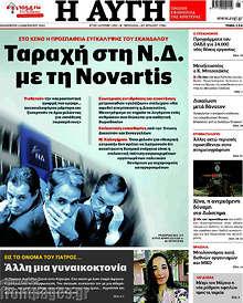 Ταραχή στη Ν.Δ. με τη Novartis