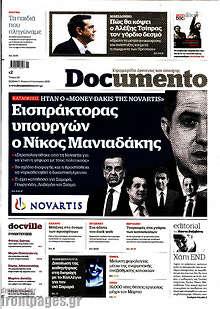 Εισπράκτορας υπουργών ο Νίκος Μανιαδάκης