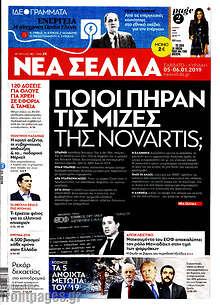 Ποιοι πήραν τις μίζες της Novartis;