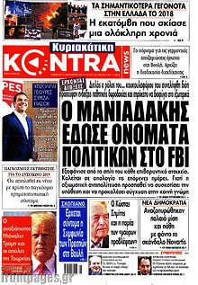 Ο Μανιαδάκης έδωσε ονόματα πολιτικών στο FBI