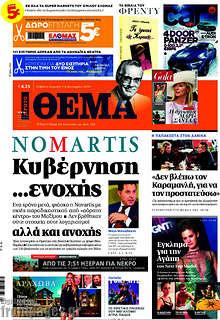 NoMartis Κυβέρνηση... ενοχής