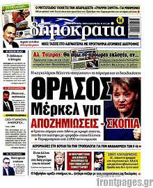 Θράσος Μέρκελ για αποζημιώσεις - Σκόπια
