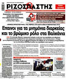 Έπαινοι για τα μνημόνια διαρκείας και το βρώμικο ρόλο στα  Βαλκάνια
