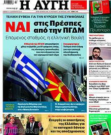 Ναι στις Πρέσπες από την ΠΓΔΜ