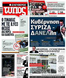 Κυβέρνηση ΣΥΡΙΖΑ - ΔΑΝΕΛλη