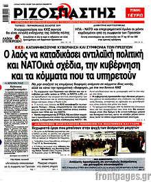 Ο λαός να καταδικάσει αντιλαϊκή πολιτική και ΝΑΤΟικά σχέδια, την κυβέρνηση και τα κόμματα που τα υπηρετούν