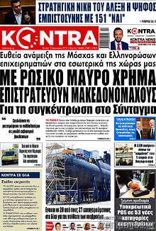 Με ρώσικο μαύρο χρήμα επιστρατεύουν μακεδονομάχους για τη συγκέντρωση στο Σύνταγμα