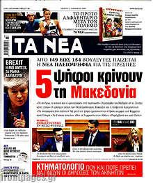5 ψήφοι κρίνουν τη Μακεδονία